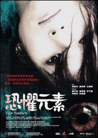 Fear Factors Movie Poster, 2007