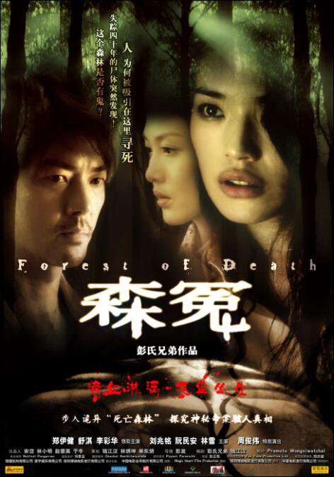 Forest of Death Movie Poster, 2007, Actress: Shu Qi, Hong Kong Film
