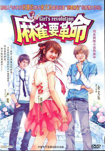 Girl's Revolution Movie Poster, 2007, Kevin Yan
