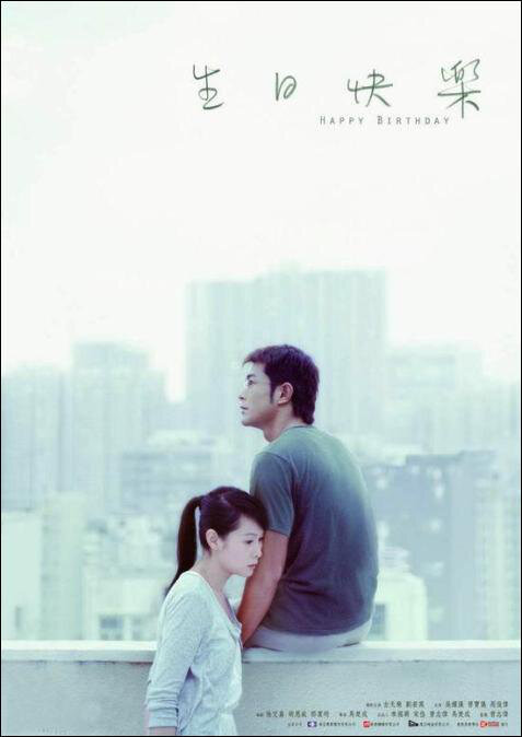 Happy Birthday Movie Poster, 2007, Actress: Rene Liu Ruo-Ying, Hong Kong Film