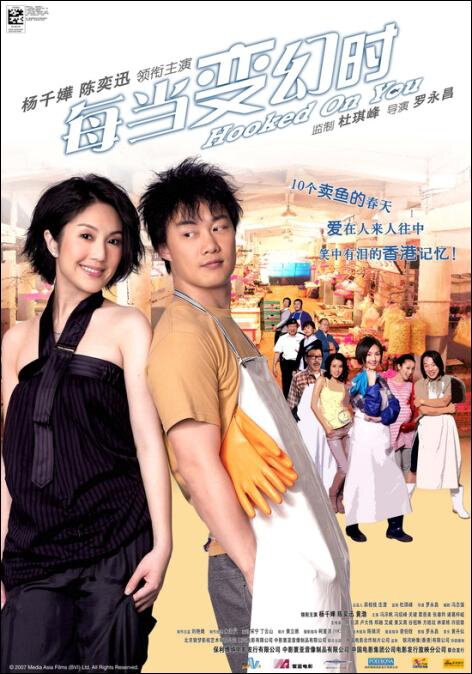 Hooked on You Movie Poster, 2007, Actor: Benz Hui Shiu-Hung, Hong Kong Film