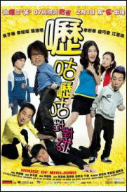 House of Mahjong Movie Poster, 2007