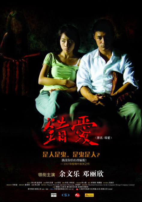 In Love with the Dead Movie Poster, 2007, Actor: Shawn Yue Man-Lok, Hong Kong Film