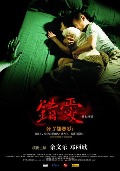 In Love with the Dead Movie Poster, 2007, Hong Kong Film