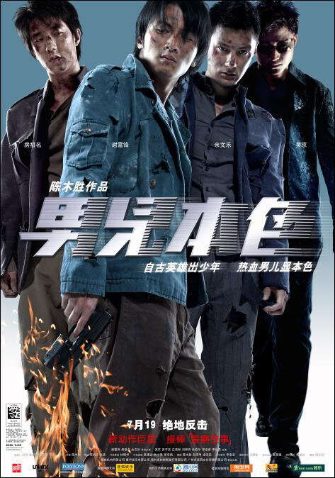 Invisible Target Movie Poster, 2007 Hong Kong films