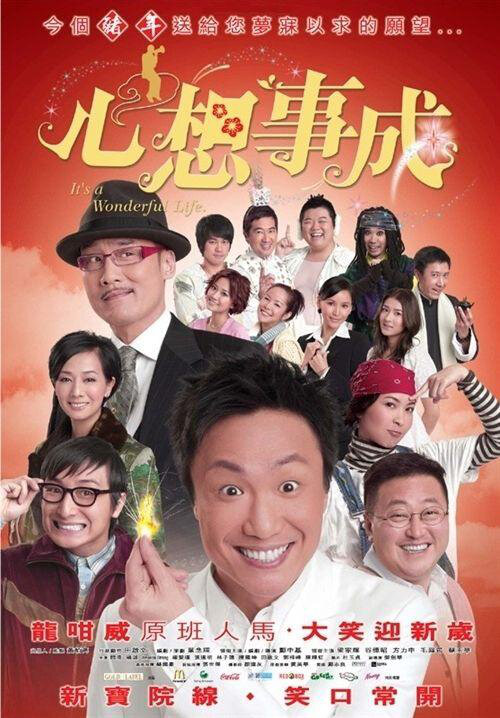 It's a Wonderful Life Movie Poster, 2007, Actor: Alex Fong Lik-Sun, Hong Kong Film