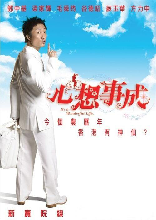 Photos From It 39 S A Wonderful Life 2007 2 Chinese Movie