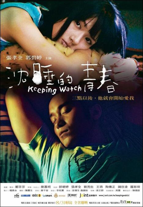 Keeping Watch Movie Poster, 2007