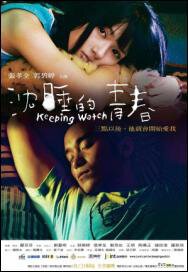 Keeping Watch Movie Poster, 2007, Joseph Chang