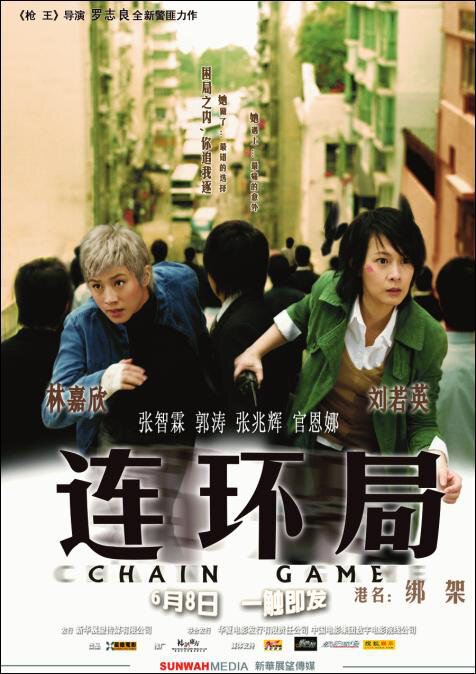 Kidnap Movie Poster, 2007, Actress: Karena Lam Kar-Yan, Hong Kong Film