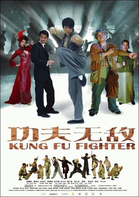 Actor:Louis Fan Siu-Wong, Hong Kong Film, Kung Fu Fighter Movie Poster, 2007