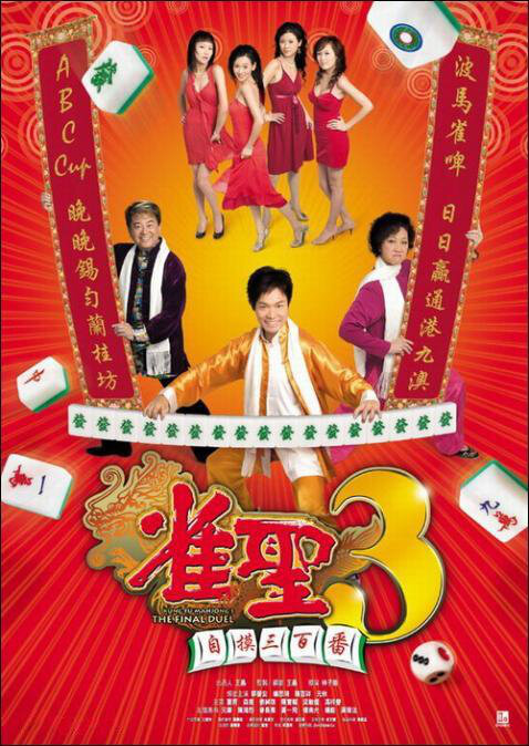 Kung Fu Mahjong 3 Movie Poster, 2007, Actress: Winnie Leung Man-Yee, Hong Kong Film
