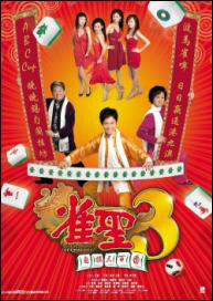 Kung Fu Mahjong 3 Movie Poster, 2007
