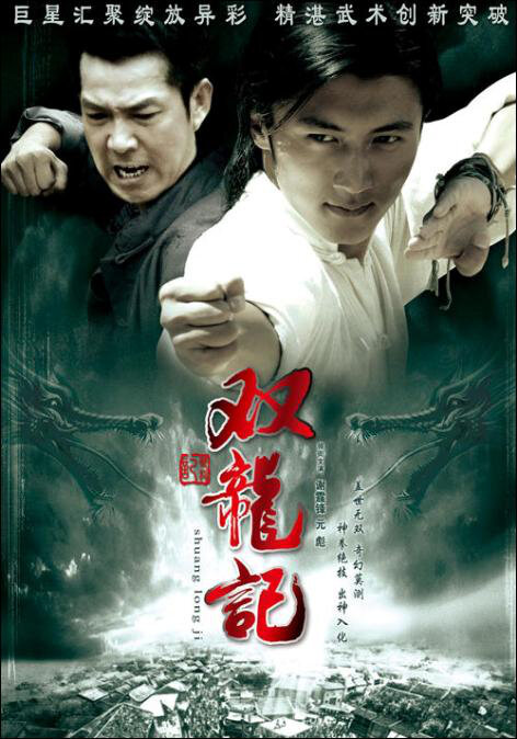 Legend of Twin Dragons Movie Poster, 2007
