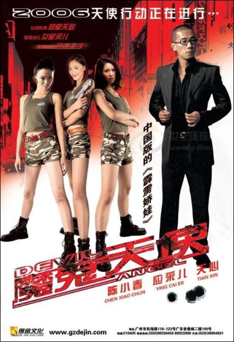 Lethal Angels Movie Poster, 2007, Actor: Jordan Chan Siu-Chun, Hong Kong Film