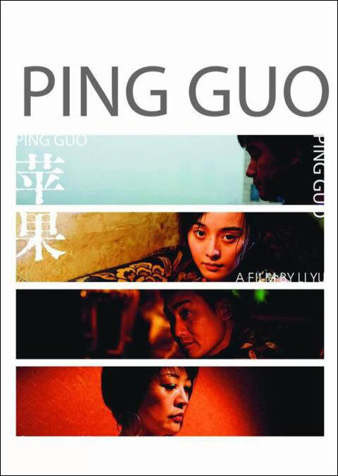 Lost in Beijing Movie Poster, 2007,  Actress: Fan Bingbing, Chinese Film