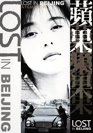 Lost in Beijing Movie Poster, 2007,  Actress: Fan Bingbing, Hot Picture, Chinese Film