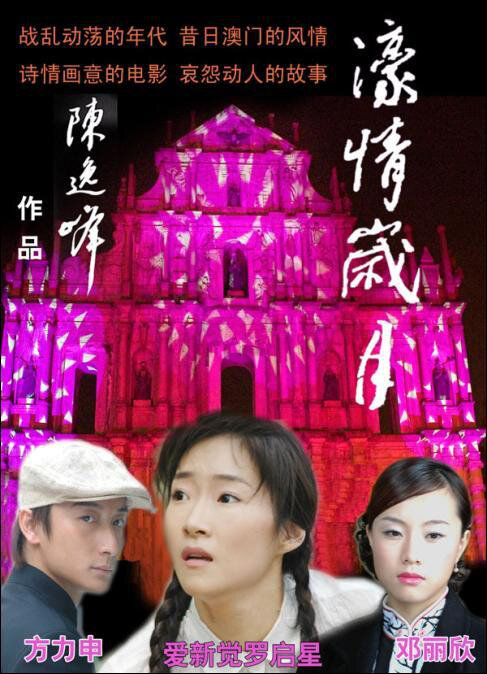 Love in Macau Movie Poster, 2007, Actor: Alex Fong Lik-Sun, Hong Kong Film
