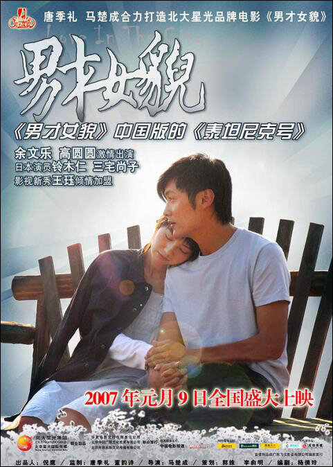 Love in the City Movie Poster, 2007, Actor: Shawn Yue Man-Lok, Hong Kong Film