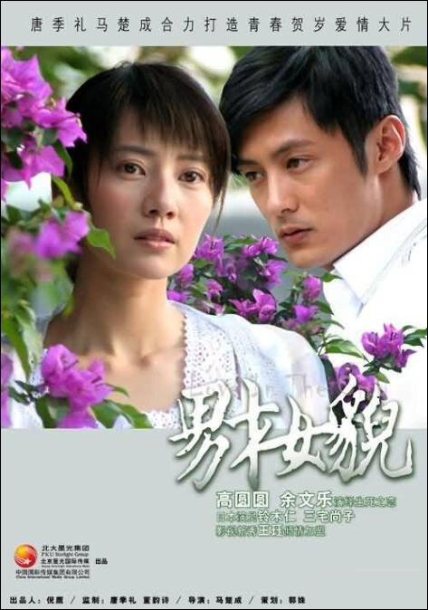 Actor: Shawn Yue Man-Lok, Hong Kong Film, Love in the City Movie Poster, 2007