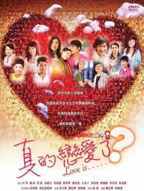 Love Is Movie Poster, 2007