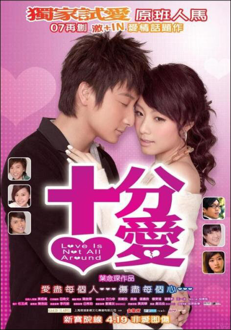 Love is not All Around Movie Poster, 2007, Actress: Linda Chung Ka-Yan, Hong Kong Film