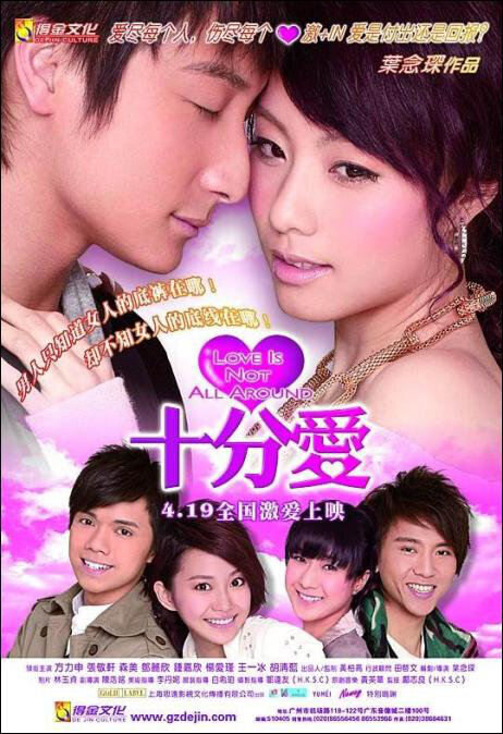 Love is not All Around Movie Poster, 2007, Actress: Miki Yeung Oi-Gan, Hong Kong Film