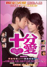 Love is not All Around Movie Poster, 2007