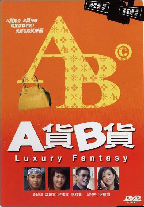 Luxury Fantasy Movie Poster, 2007, Actor: Patrick Tam Yiu-Man, Hong Kong Film