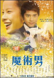 Magic Boy Movie Poster, 2007