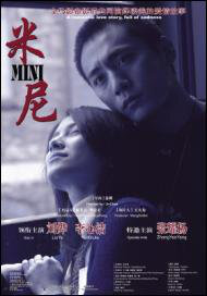 Mini Movie Poster, 2007 Chinese film