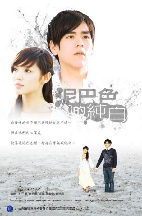 Muddy but Pure White Movie Poster, 2007, Actress: Ella Koon Yun-Na, Hong Kong Film