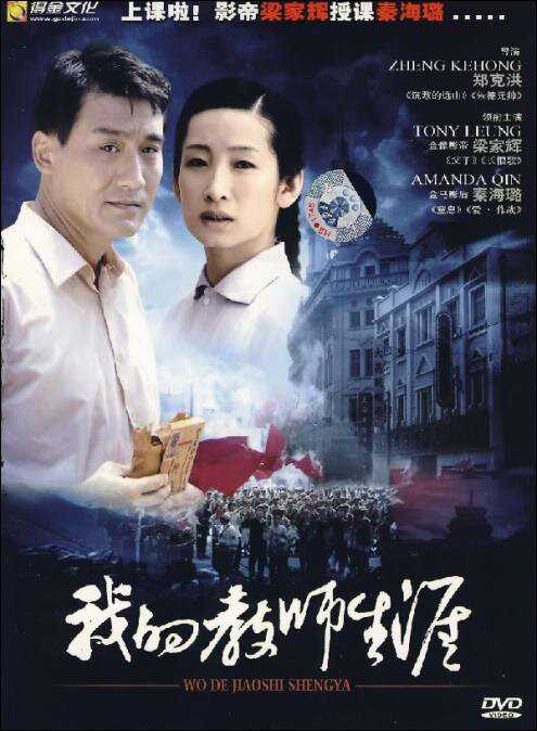 My Career as a Teacher Movie Poster, 2007, Actor: Tony Leung Ka-Fai, Hong Kong Film