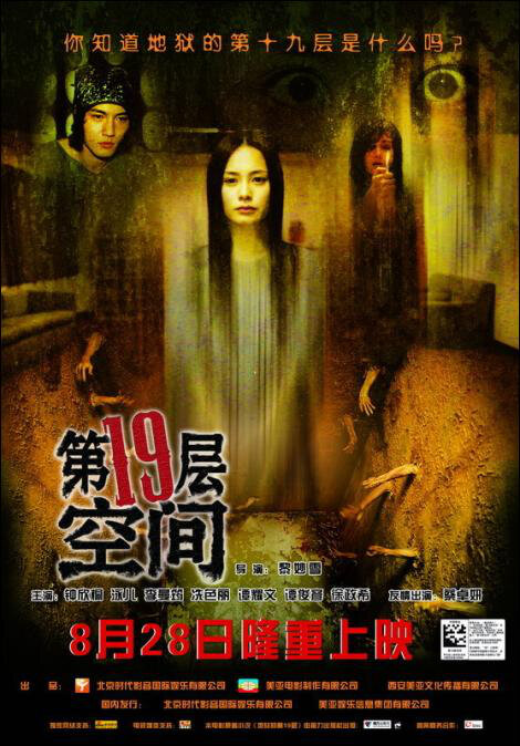 Naraka 19 Movie Poster, 2007, Actor: Patrick Tam Yiu-Man, Hong Kong Film