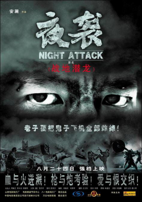 Night Attack Movie Poster, 2007