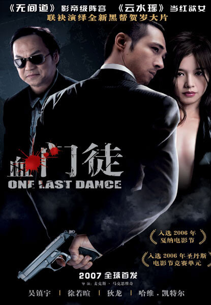 One Last Dance Movie Poster, 2007