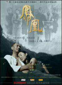 Phoenix Movie Poster, 2007 Chinese film