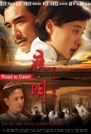 Road to Dawn movie Poster, 2007 Chinese film