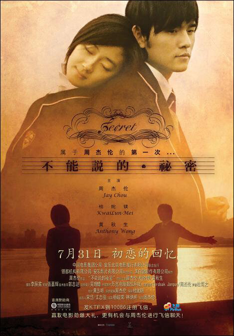 movie review of secret 2007 taiwanese film essay Pj media is a leading news site covering culture, politics, faith, homeland security, and more our reporters and columnists provide original,.