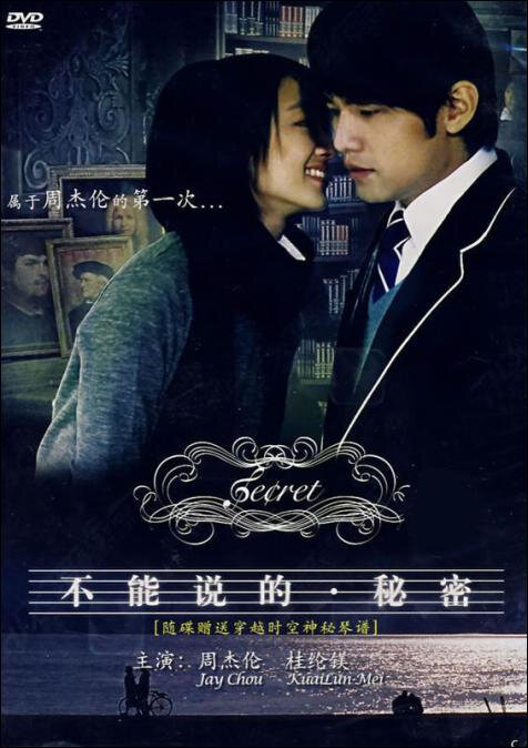 Secret Movie Poster, 2007, Actor: Jay Chou Kit-Lun, Hong Kong Film