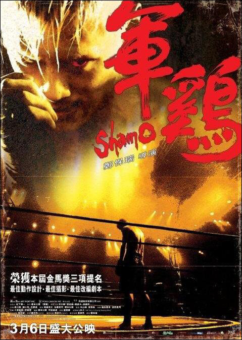 Shamo Movie Poster, 2007, Shawn Yue