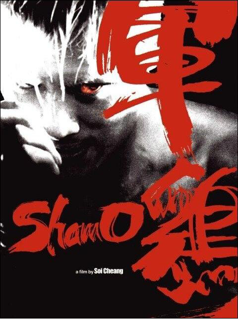 Shamo Movie Poster, 2007, Actor: Shawn Yue Man-Lok, Hong Kong Film