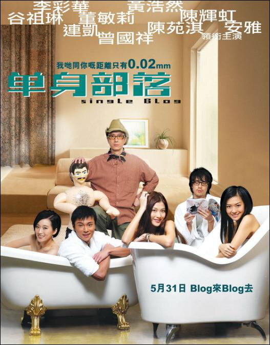 Single Blog Movie Poster, 2007