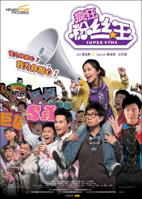 Super Fans Movie Poster, 2007, Actor: Benz Hui Shiu-Hung, Hong Kong Film