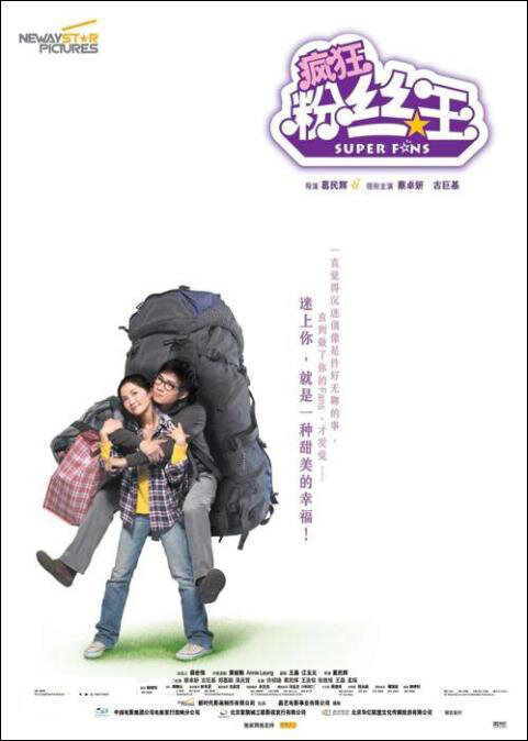 Super Fans Movie Poster, 2007, Actor: Leo Ku Kui-Kei, Hong Kong Film