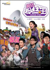 Super Fans Movie Poster, 2007