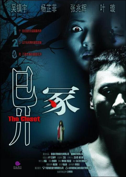 The Closet Movie Poster, 2007, Actress: Michelle Ye Xuan, Hong Kong Film