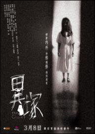The Closet Movie Poster, 2007