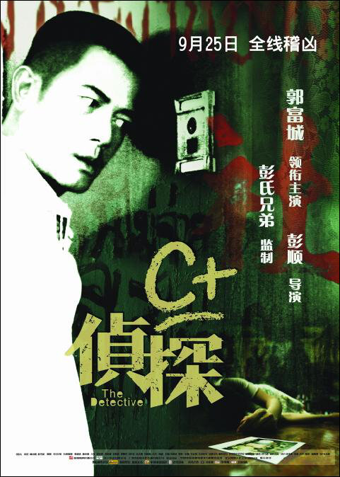 The Detective Movie Poster, 2007, Aaron Kwok