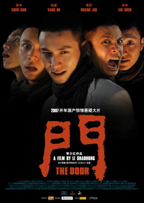 The Door Movie Poster, 2007, Actor: Aloys Chen Kun, Chinese Film